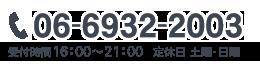 TEL:06-6932-2003 受付時間16時~21時 定休日土曜・日曜
